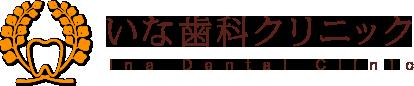 いな歯科クリニック Ina Dental Clinic