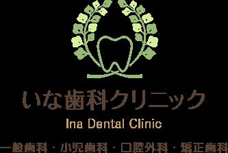いな歯科クリニック Ina Dental Clinic 一般歯科・小児歯科・口腔外科・矯正歯科
