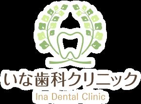 岡崎市にあるいな歯科クリニックの歯周病治療